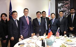 桃园与马来西亚雪兰莪州产业  新商业模式联结