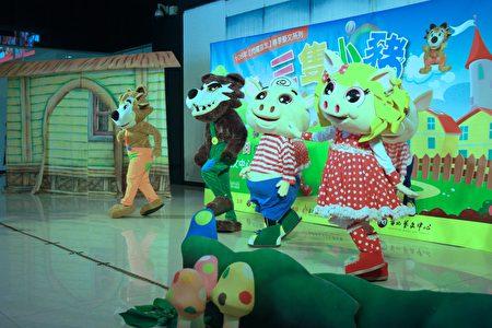 《三只小猪》儿童剧故事。