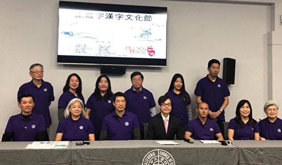 南加中文学校推展正体汉字文化节活动