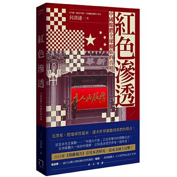 「大外宣」是中共推行全球戰略的文化工具