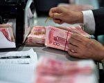 程曉農:中共的現金外匯儲備行將見底
