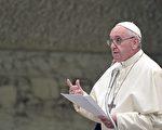 天主教宗方濟各(Pope Francis)。(Tiziana Fabi/AFP/Getty Images)