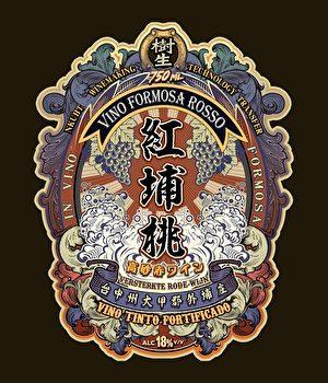 """""""红埔桃酒""""的酒标为台湾漫画家吴旭曜设计(驻法国台北代表处提供)"""