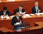 中共國務院總理李克強在人大會議上作政府工作報告。(Andrea Verdelli/Getty Images)