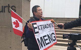 3月6日,孟晚舟再度出庭,有華人在法庭外支持引渡孟晚舟到美國受審。(余天白/大紀元)