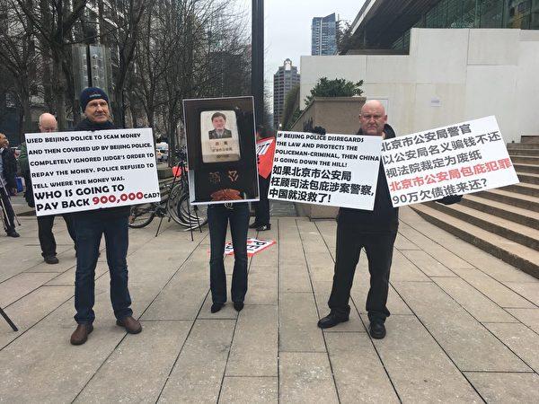 3月6日,华为CFO孟晚舟在温哥华再度出庭,庭外民众抗议北京警察以公安名义骗钱。(余天白/大纪元)