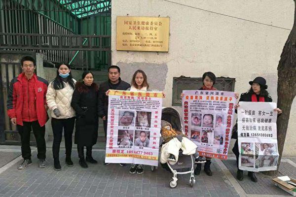 北京维权七人被拘 更多疫苗家长吁立法