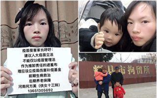 2歲女因疫苗致殘 何方美追公道被刑拘