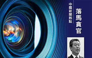 中國石油天然氣集團有限公司前黨組成員、前副總經理李新華被調查。(大紀元合成)