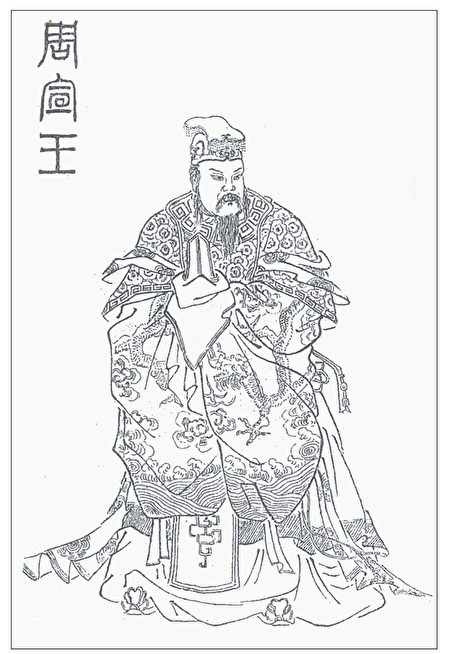 周宣王像,《東周列國志》插圖。(公有領域)