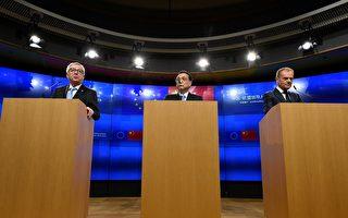 欧中峰会 中方最终让步 双方达成联合声明