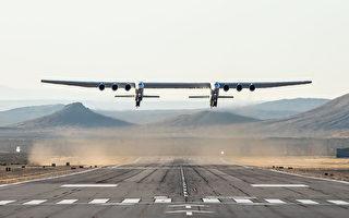 世界最大飛機首飛成功 擬送衛星入太空