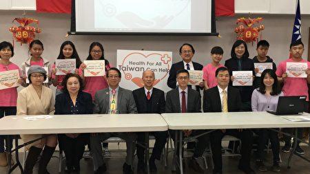台湾二代手持Health for All , Taiwan Can Help的标语,表达世界卫生组织应该允许台湾参加世界卫生大会的呼声。
