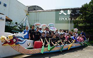 端午龙舟赛将重返新竹渔港  警消两队强争霸