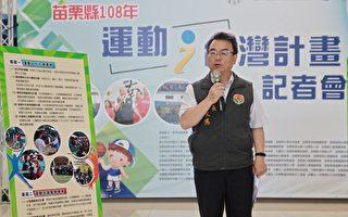 運動i臺灣計畫 提升民眾的認知