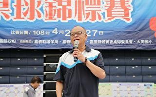 2019年嘉义县议长杯桌球赛隆重开幕