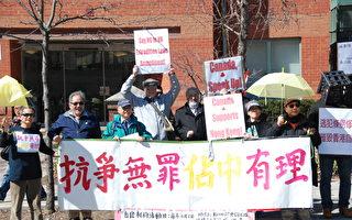 多伦多集会声援占中九子 反《逃犯条例》修订