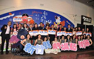 满足不同爱好 竹县剧场艺术节强棒登场