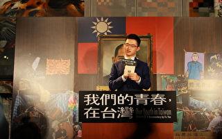 台湾学运纪录片 首与网红网媒合办首映