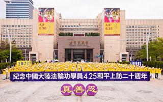 法轮功425和平上访20周年 台湾集会声援