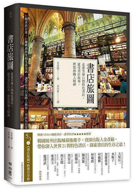 韓國資深出版人訪21間特色書店 記錄幕後故事