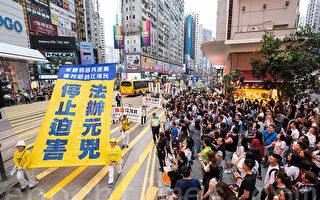 香港紀念425二十周年 千人遊行震撼陸客