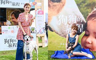 陳珮騏和李維維為公益站台 籲勿衝動養寵物