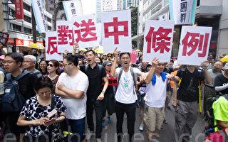 組圖:為了下一代 港人上街抗惡法 向中共說不
