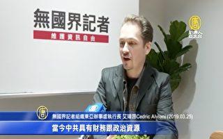 香港大紀元印刷廠遭襲 無國界記者譴責