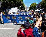 旧金山复活节游行 法轮功学员队伍获好评