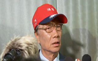 思考是否選總統 郭台銘:我能為國家做什麼