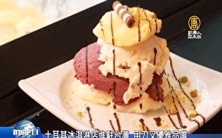 土耳其冰淇淋店进驻台湾 用刀叉优雅品尝