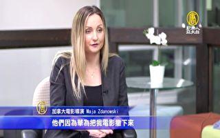 北京電影節封殺加拿大 導演爆中共政治打壓