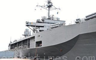 美蓝岭号抵港 拒参加中共海军70周年军演