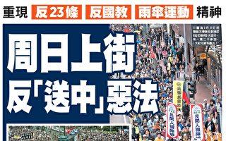 反引渡法修例 民團籲港人4.28上街遊行