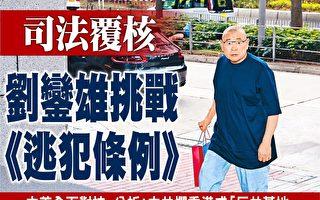 挑战引渡条例 港富豪刘銮雄入禀提司法复核