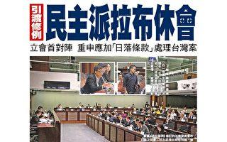 引渡法修例首日会议 香港民主派拉布休会