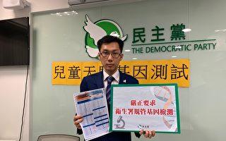 香港政党质疑儿童天赋基因检测夸大功效