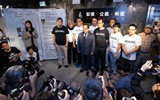「保存真相 追求公義」香港六四紀念館重開