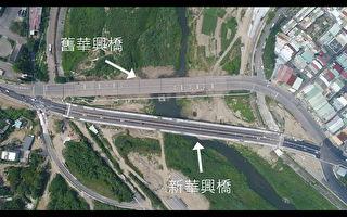 舊華興橋21日拆除  新橋部分車道開放通行