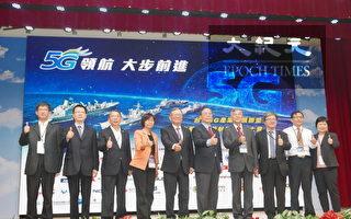 台湾5G加速建置 中华电信首创5试验场