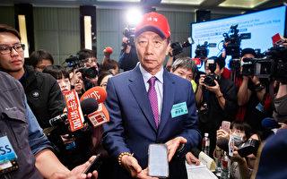 郭台銘鬆口選台總統 絕不接受徵召