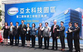 大咖外商美超微投资100亿 总统:投资台湾正夯
