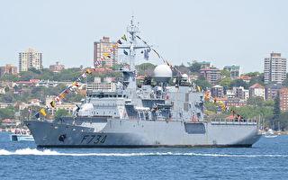 台海绝非中共内海! 法国军舰穿台海释强烈讯息