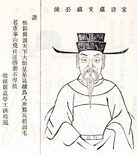 何栗像,取自1921年修《浙江上虞嵩鎮何氏宗譜》。(公有領域)