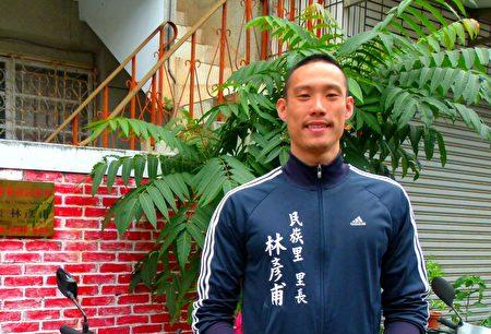 台東市民族里長林彥甫,是里民心中的超人里長。