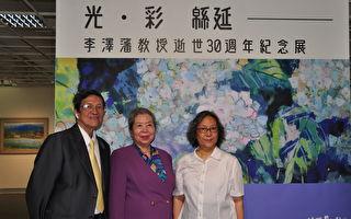 景仰风范 清大举办李泽藩逝世30周年纪念展