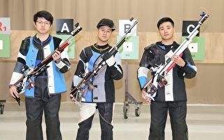 男子十公尺空气步枪团体 北市大学三连霸