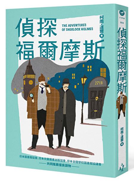 《偵探福爾摩斯》書封/ 木馬文化出版公司提供