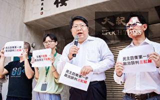 台立院审两岸条例 民团吁:为政治谈判画红线